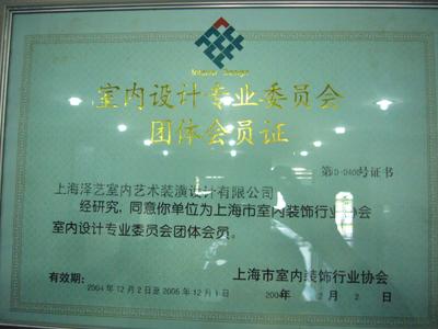 上海泽艺室内艺术装潢设计有限公司