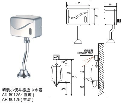 明装小便斗感应冲水器ar-8012a/b