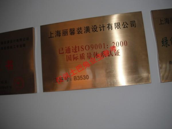 上海丽馨装潢设计有限公司-上海装潢网