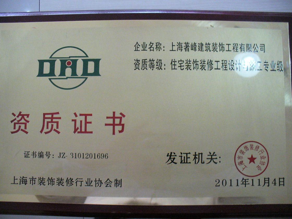 上海著峰建筑装饰工程有限公司