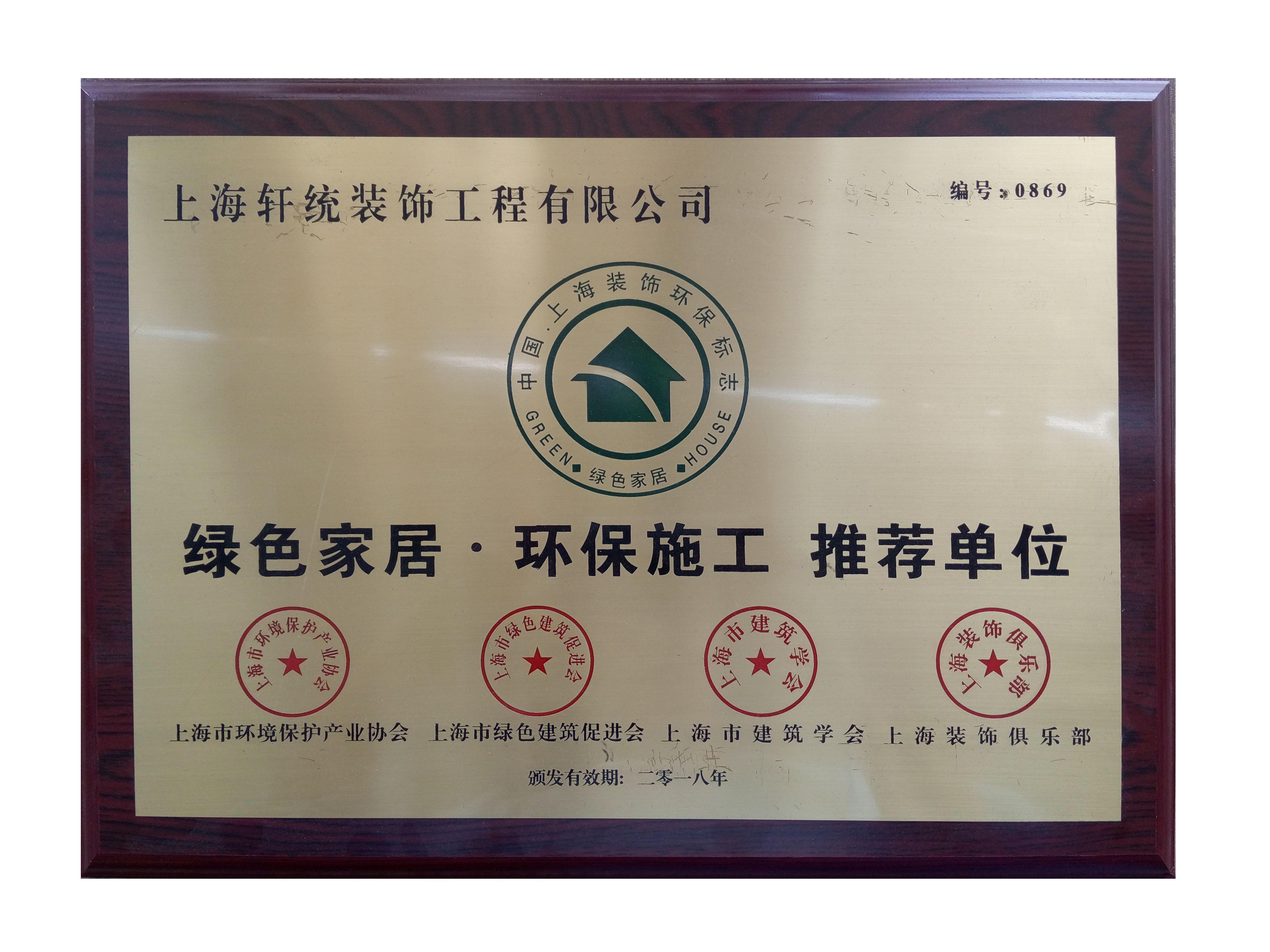 绿色家居 环保施工 推荐单位