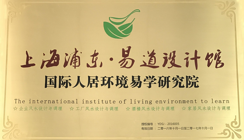 上海浦东易道设计馆荣誉证书