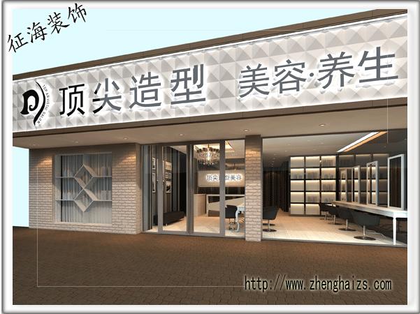 美容美发店-上海征海建筑装饰设计有限公司-上海装潢网