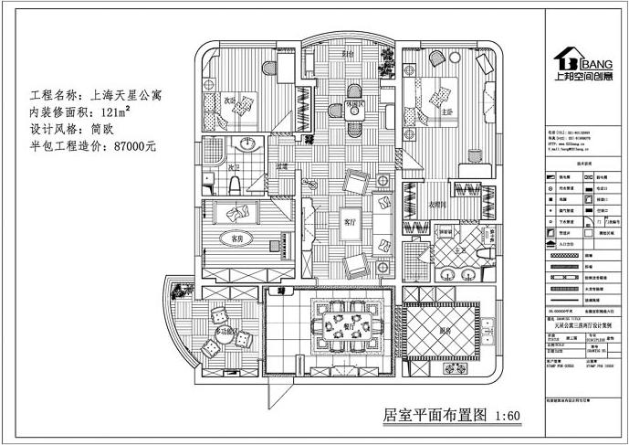 长宁区上海天星公寓-上海上邦装饰设计工程有限公司