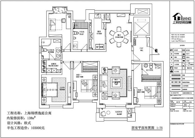 上海锦绣逸庭公寓-上海上邦装饰设计工程有限公司