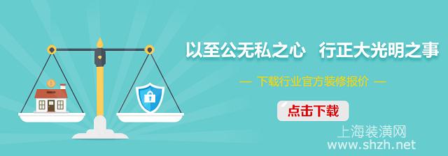 2019年上海最新装修行情,非常靠谱详细的装修报价