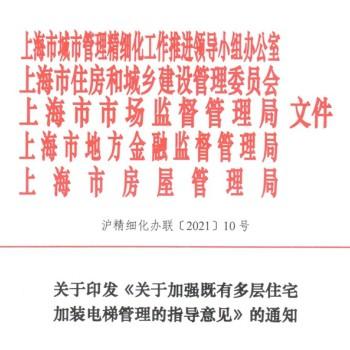 市住建委等五部门联合印发《关于加强既有多层住宅加装电梯管理的指导意见》