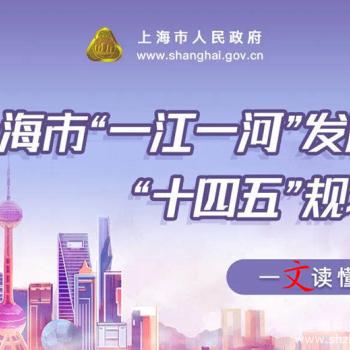 """一文读懂《上海市""""一江一河""""发展""""十四五""""规划》主要内容"""