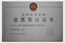 资质证书施工