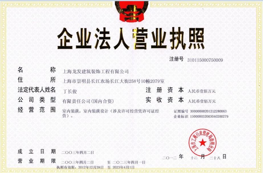 上海龍發營業執照