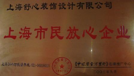 上海市民放心企業