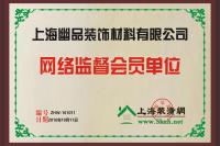 上海装潢网网络监督会员单位