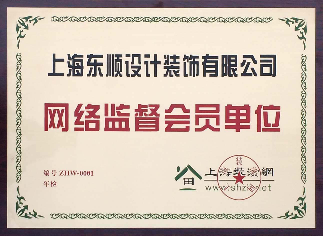 上海装潢网网络监督单位001号