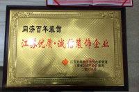 江苏优质诚信装饰企业
