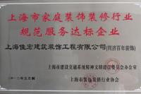 上海市家庭装饰装修行业规范服务达标企业
