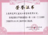 上海市市政工程金獎